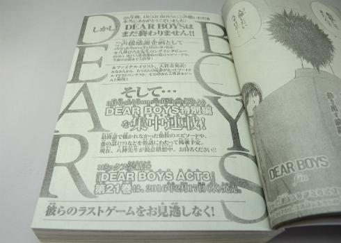 「月刊少年マガジン」1月号