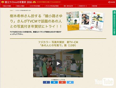 富士フイルムのキャンペーンサイト