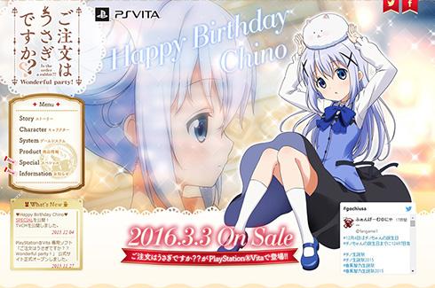 2016年3月発売予定のゲームの公式サイトも誕生日仕様