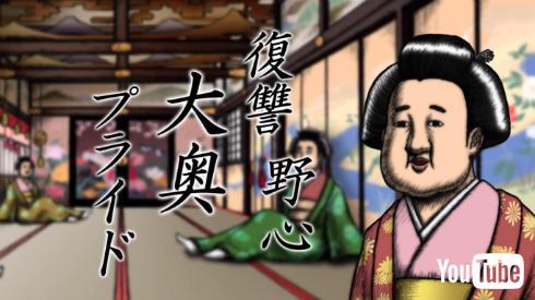谷口崇さんによる「大奥」紹介アニメ(