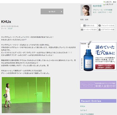 松井さんのブログでは撮影裏話
