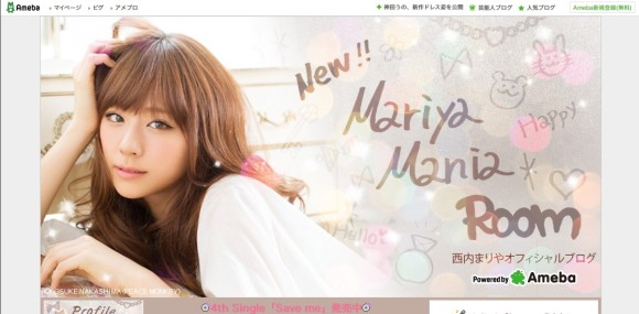 西内まりやさんのオフィシャルブログ