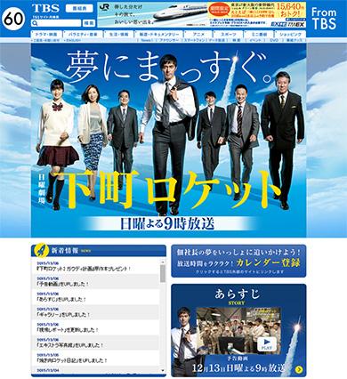 TBS日曜劇場「下町ロケット」番組サイト