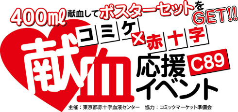 コミックマーケット89献血応援イベント