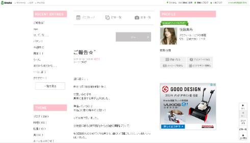 後藤真希さんのブログ