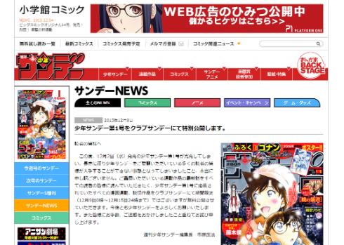 「週刊少年サンデー」第1号を無料公開