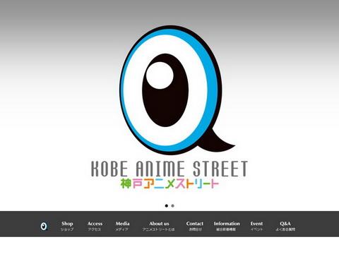 神戸アニメストリートの目玉ロゴ