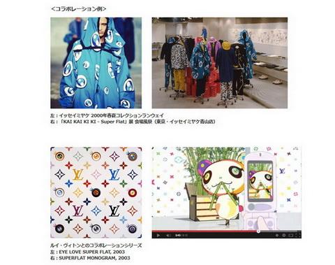 村上隆さんの作品群