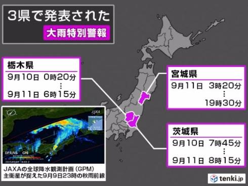 2015天気ランキング