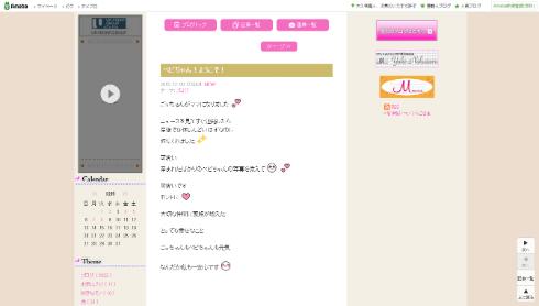 中澤裕子さんのブログ