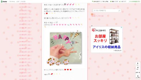 辻希美さんのブログ