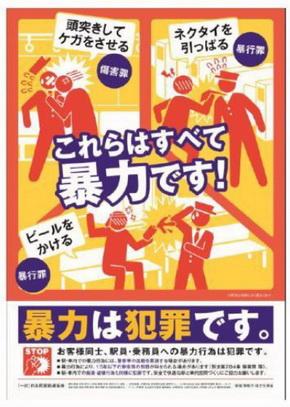 暴力行為防止ポスター