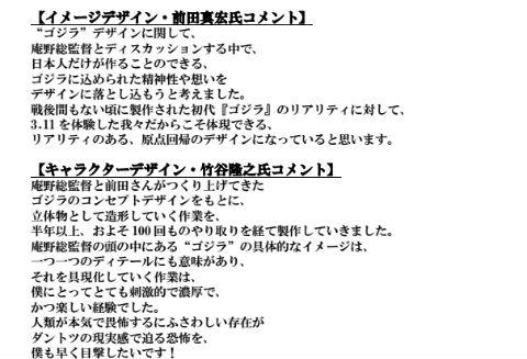 シン・ゴジラの画像 p1_13