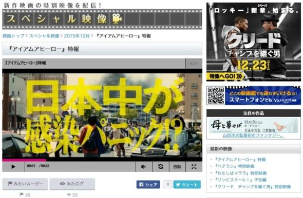 Yahoo!映画特報ページ
