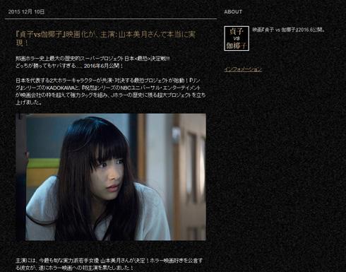 貞子vs伽椰子の画像 p1_15