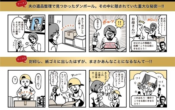 オトナ文書抹消大作戦