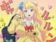 """「おしえて! ギャル子ちゃん」のメインキャストが発表 解禁された""""ギャルルン""""な場面カットがたまらない!"""