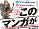 「このマンガがすごい! 2016」 オトコ編1位「ダンジョン飯」、オンナ編1位「ヲタクに恋は難しい」に決定