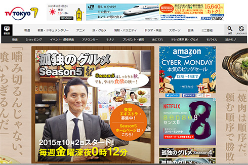 テレビ東京「孤独のグルメ」番組公式サイト