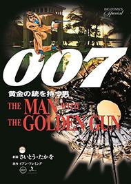 黄金の銃を持つ男