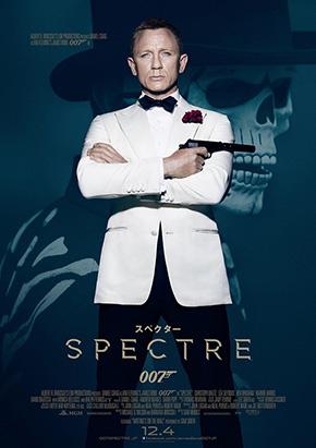 「007 スペクター」ポスター