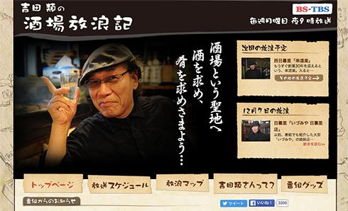 裏月9こと「吉田類の酒場放浪記」もますます好調