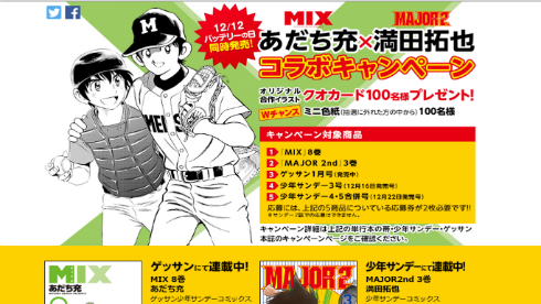 「MIX」×「MAJOR 2nd」コラボ特設サイト