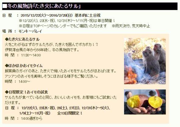 世界サル類動物園