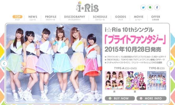 i☆Ris公式サイト