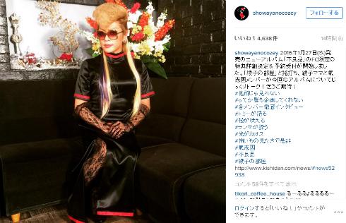 氣志團の綾小路翔さんが女装姿を披露