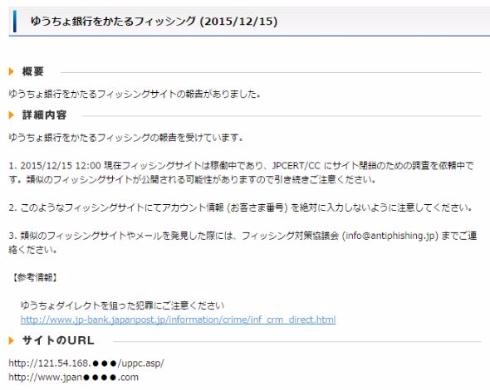 ゆうちょ銀行フィッシングサイト
