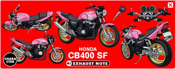 ホンダCB400 SF
