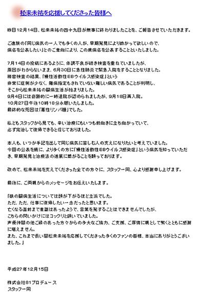松来さんのブログに投稿されたお知らせ
