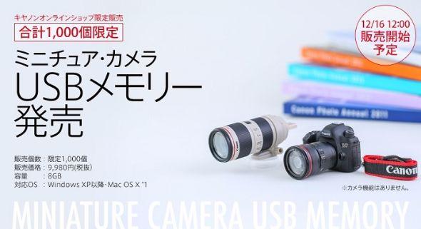 ミニチュア・カメラUSBメモリ