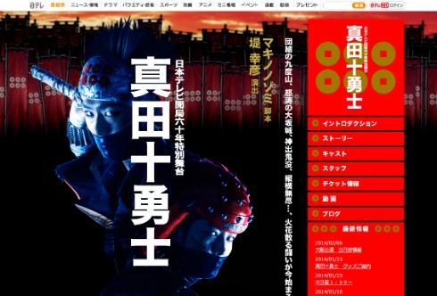 2014年の舞台「真田十勇士」