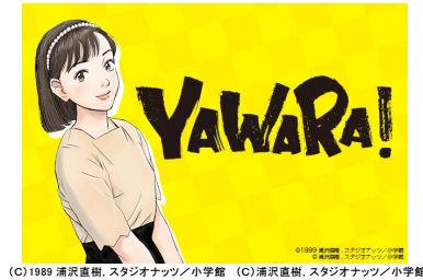 ah_yarawa1.jpg