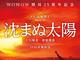 「沈まぬ太陽」上川隆也さん主演で連続ドラマ化、WOWOWで2016年春放送