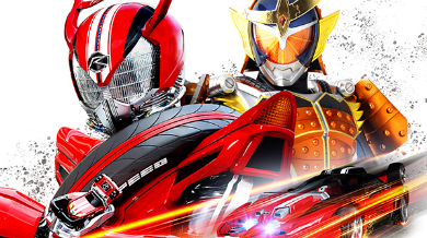 仮面ライダー×仮面ライダー ドライブ&鎧武MOVIE 大戦フルスロットル
