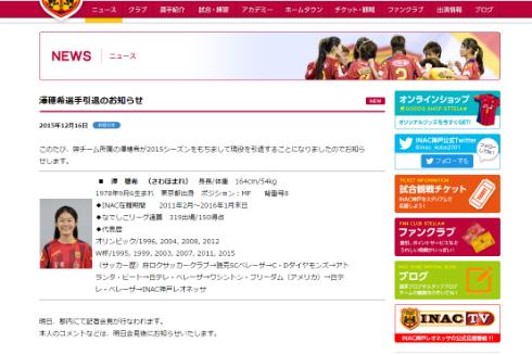 「INAC神戸レオネッサ」公式サイト