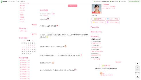 川澄奈穂美選手のブログ