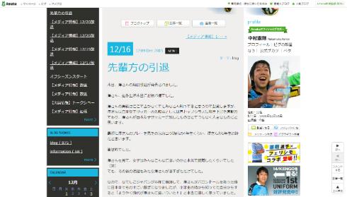 中村憲剛選手のブログ