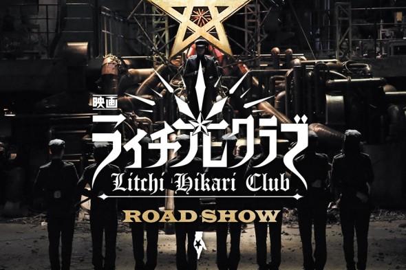 映画「ライチ☆光クラブ」公式サイトのキャプチャ