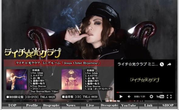 音楽ユニット「ライチ☆光クラブ」公式サイトのキャプチャ