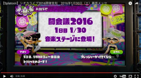 Splatoon シオカライブ2016