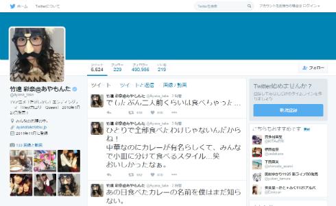 竹達彩奈さんのTwitter