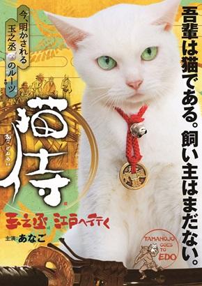 猫侍スペシャルドラマ