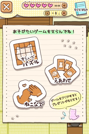 猫侍公式アプリトップ