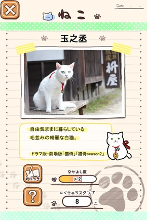 猫侍公式アプリ玉之丞