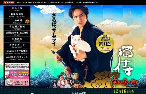 「猫侍」公式サイト