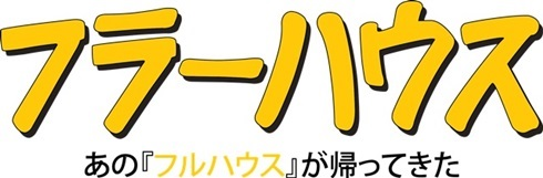 「フラーハウス」のロゴ